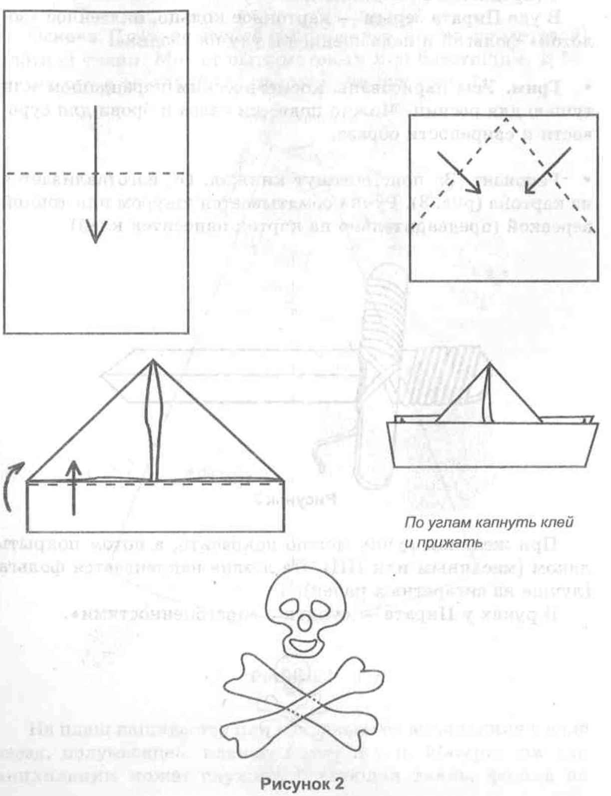 схема шляпы пирата